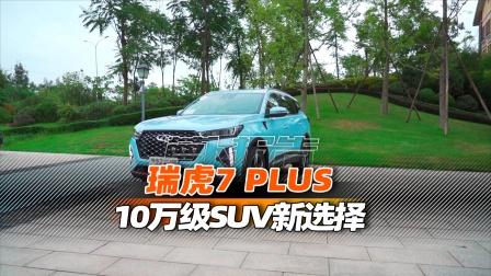 瑞虎7 PLUS,10万级SUV的新选择