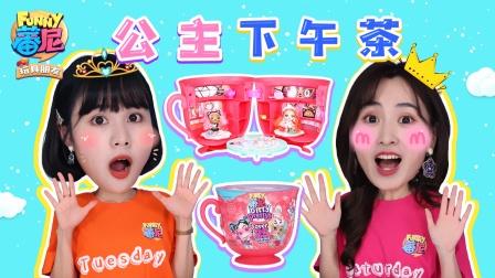 悦儿和萌萌一起开箱梦幻公主下午茶派对!