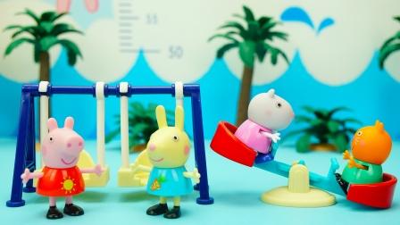 小猪佩奇玩具故事:佩奇玩新款美版迷你秋千和跷跷板