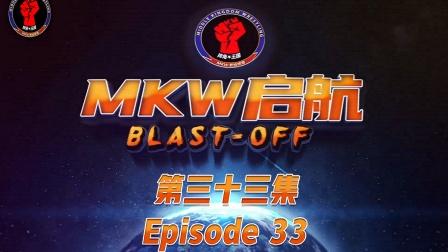 国产周播摔角节目 MKW启航【第三十三期】