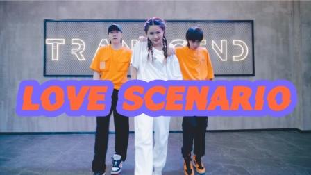 【全盛舞蹈工作室】IKON《LOVE SCENARIO》舞蹈练习室