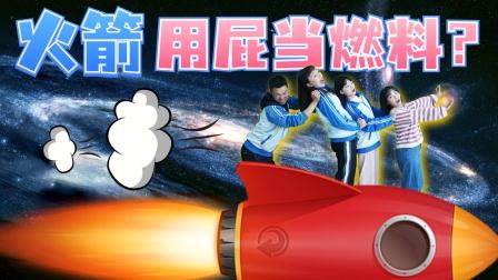 师生太空航行,没想火箭出现危机,大圣放屁把火箭吹上了天