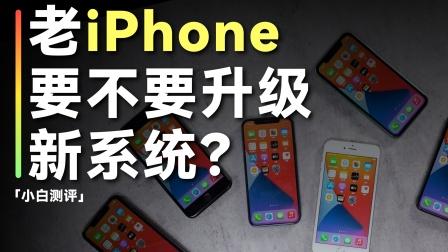 「小白」100小时实测 老iPhone到底要不要升级新系统?