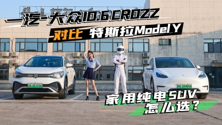 家用纯电SUV怎么选?一汽-大众ID.6 CROZZ对比特斯拉Model Y