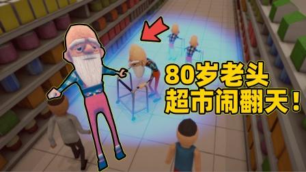 心酸游戏:80岁老头为何堵住超市过道?玩到最后我哭了