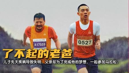 儿子先天疾病失明,父亲为了完成他的梦想,一起参加马拉松03