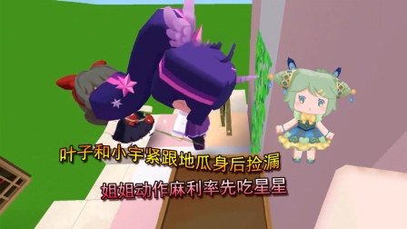 迷你世界:叶子和小宇紧跟地瓜身后捡漏,姐姐动作麻利率先吃星星