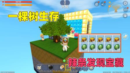 迷你世界:辣条被困在空岛上,却意外发生宝藏,还建起了钻石豪宅