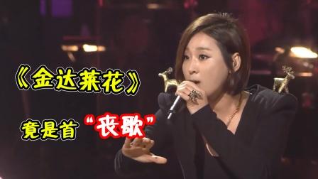 """听了12年的韩国舞曲,竟然是首""""丧歌""""?原版真的太震撼了!"""