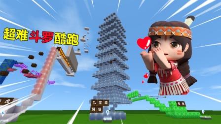 迷你世界:七项斗罗酷跑!唐三双武魂能作弊,只有琉璃塔难度最大