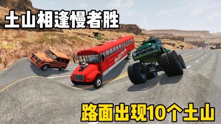 车祸模拟器:路面出现10个小土山,速度越快飞的越远得到了验证