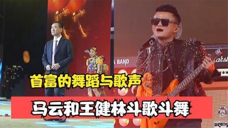 马云刘强东斗歌斗舞,哪个首富更厉害?王建林一开口以为原唱来了