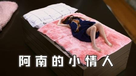 女友意外变成3厘米小人,一个小纸盒和几块毛巾,就成了豪华大床