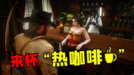 """荒野大镖客2:快乐酒馆模组来袭,这三个位置能喝到""""热咖啡""""!"""