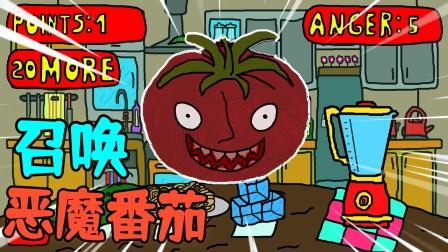 哇咔奇妙冒险:喂善良的番茄先生吃饭,结局却不小心召唤出恶魔?