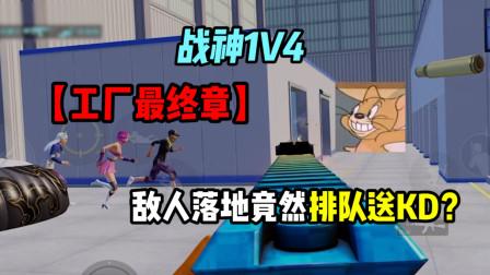 难言1V4:【工厂最终章】敌人落地竟然排队送KD?