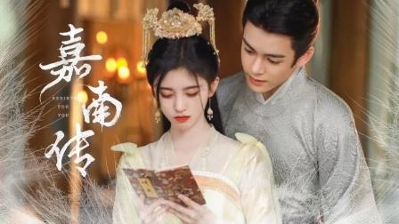 鞠婧祎x曾舜晞:郡主与将军的超甜爱恋