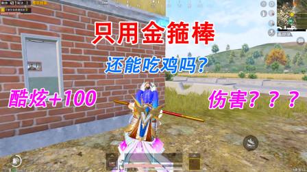 """三生:挑战只用""""金箍棒""""吃鸡,酷炫拉满,伤害为0?"""