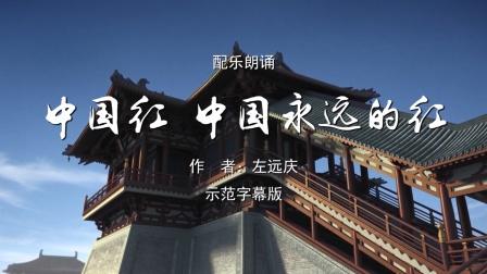 中国红中国永远的红 双人诗歌朗诵配乐伴奏舞台演出LED背景视频素材TV