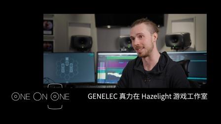 """做游戏声音设计,Hazelight工作室选择了这些""""装备""""!GENELEC真力5.1环绕声监听系统"""