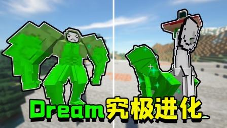 我的世界:当玩家可以给Dream进化,龙形态一招就能清空末影