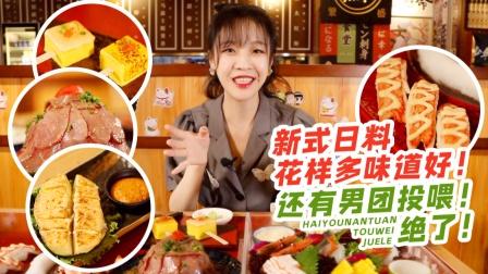 【mini探店】北京高性价比日料 食材鲜芝士足人均百元