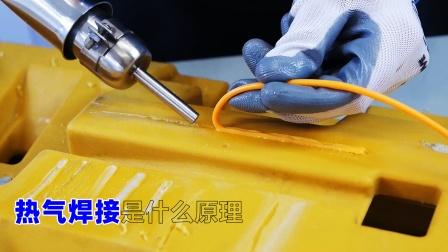 喷一下两块塑料就连在一起,热气焊接什么原理