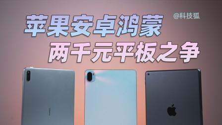 【科技狐】iPad VS 华为MatePad VS 小米平板5,讲点实用的