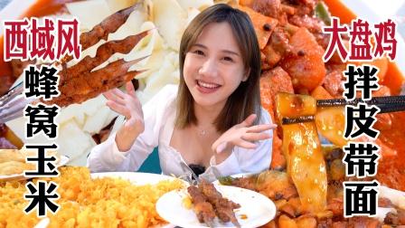 密子君·浓汁大盘鸡拌皮带面!12年老牌新疆菜,大碗平价香绝了