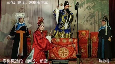 《寒梅冤》选段,2021.10.14三花川剧团演出。