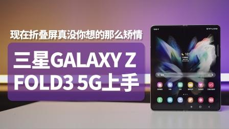 三星Galaxy Z Fold3 5G上手:现在折叠屏真没你想的那么矫情