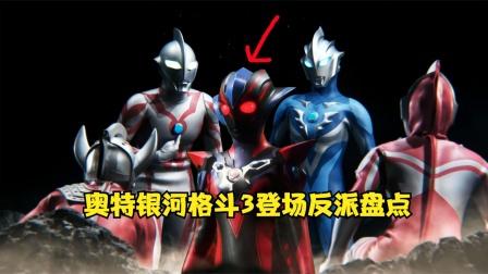 奥特银河格斗3已知会登场的怪兽盘点,你觉得谁最强?