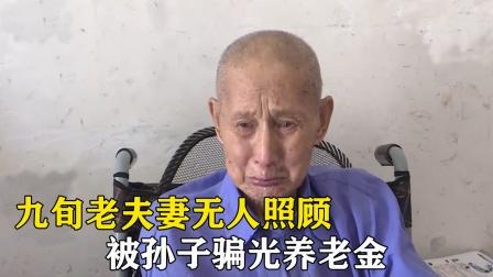 89岁老人泪流满面,为何无人照顾(上)