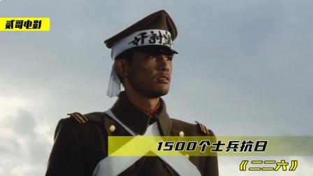 日本226兵变,1500个士兵血洗东京城,全程高能《二二六》