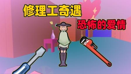 搞笑游戏:上门修水管被女孩疯狂追!再谈恋爱就会被开除!