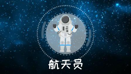 为什么国外叫宇航员,我们叫航天员呢