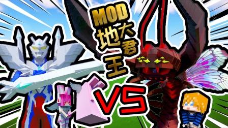 XY版 异界地王MOD,最基本的BOSS,我的世界MCPEB