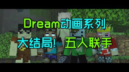 Dream动画系列18:大结局!Techno与Dream联手