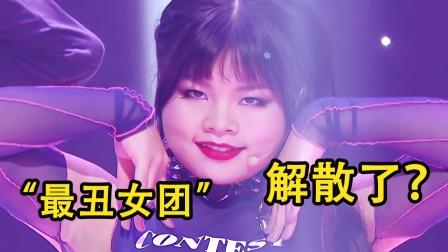 """曾被骂""""中国最丑女团"""",好不容易逆袭了,如今却被迫解散?"""