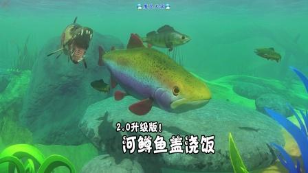 天铭 海底大猎杀 第三季 72 河鳟鱼盖浇饭2.0升级版!
