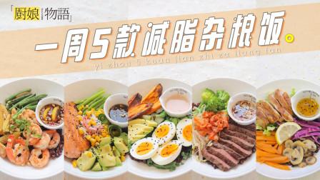 「一周5款减脂杂粮饭」每碗不超500大卡,饱腹又健康!