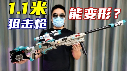 1.1米狙击枪能变50cm机器人?NBK审判者开箱体验-刘哥