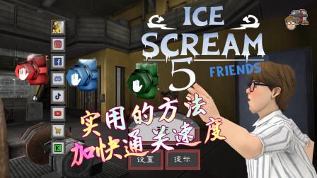 冰淇淋5代绝对实用技巧,不用蒸汽也能拿道具,你知道方法吗