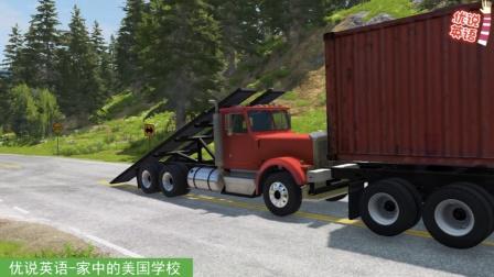 交通安全小知识,集装箱卡车坡道卡车帮助小汽车过水坑