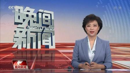 """2021""""中国时尚盛典""""在上海举行  晚间新闻 20211015 超清版"""