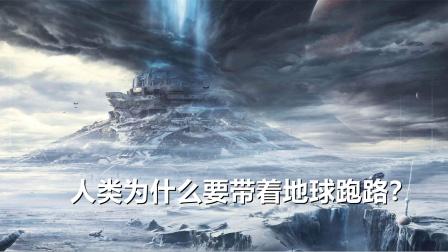 在《流浪地球》里面,人类为什么非要带着地球流浪?