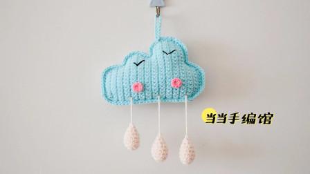 小云朵挂件钩针编织教程