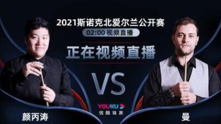2021斯诺克1/4决赛 颜丙涛VS米切尔-曼
