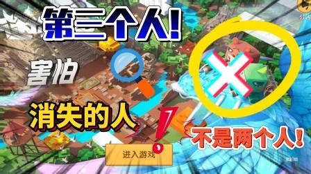 迷你世界:羽蛇神版本里有三个人,一个人藏了起来,你看到了吗