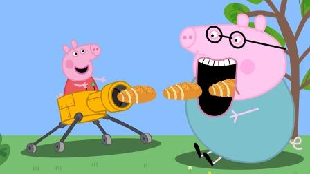 小猪佩奇驾驶面包发射器